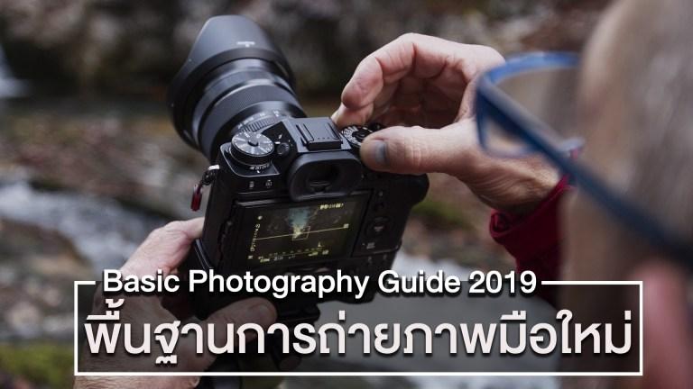 ผลการค้นหารูปภาพสำหรับ A mode พื้นฐานการถ่ายภาพ