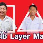 การทำ Layer Mask การประยุกต์ใช้ Layer Mask by Photoshop