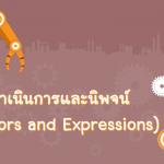 ตัวดำเนินการและนิพจน์ (Operators and Expressions)