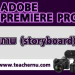 EP 7 : บทภาพ (Storyboard)
