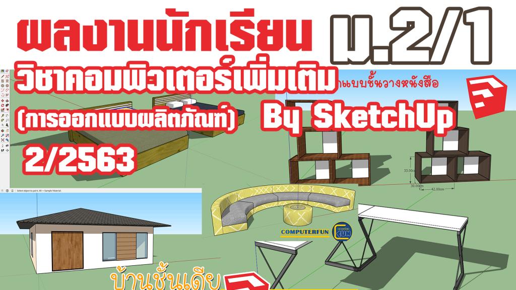 ผลงานนักเรียน 2/1 การออกแบบด้วยโปรแกรม SketchUp