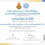 ผ่านการอบรมด้วยระบบออนไลน์หลักสูตรอบรมออนไลน์การจัดการเรียนรู้วิทยาการคํานวณสําหรับครูมัธยมศึกษาปีที่ 4-6 Coding Online for Grade 10-12 Teacher (C4T – 9)