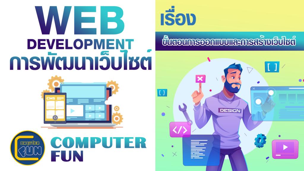 ขั้นตอนการออกแบบและการสร้างเว็บไซต์