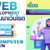 หลักการออกแบบเว็บไซต์