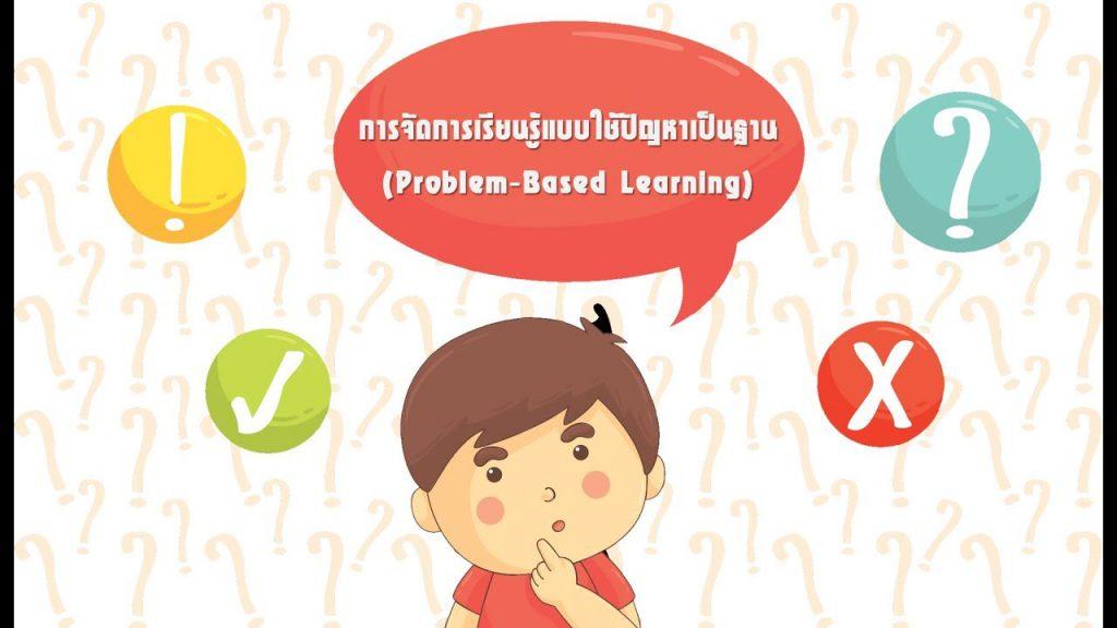 การเรียนรู้โดยใช้ปัญหาเป็นฐาน (Problem–based Learning: PBL)