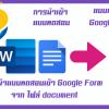 การนำแบบทดสอบเข้า Google Form จาก ไฟล์ document