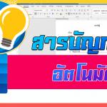 การทำสารบัญภาพอัตโนมัติ (Microsoft Word)