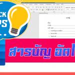 การทำสารบัญอัตโนมัติ Microsoft Word