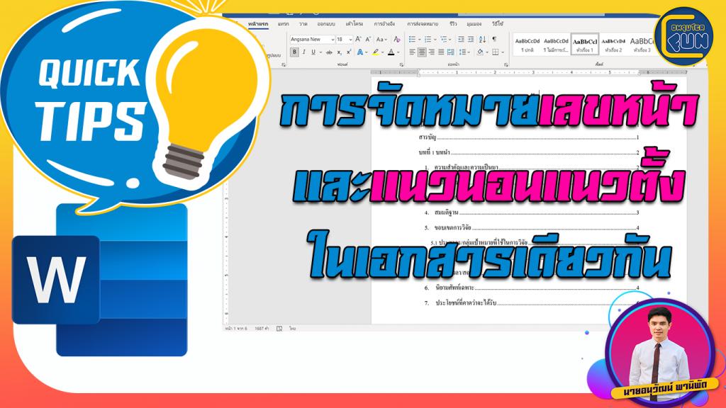 การจัดหมายเลขหน้าและการจัดแนวนอนแนวตั้งในเอกสารเดียวกัน Microsoft Word