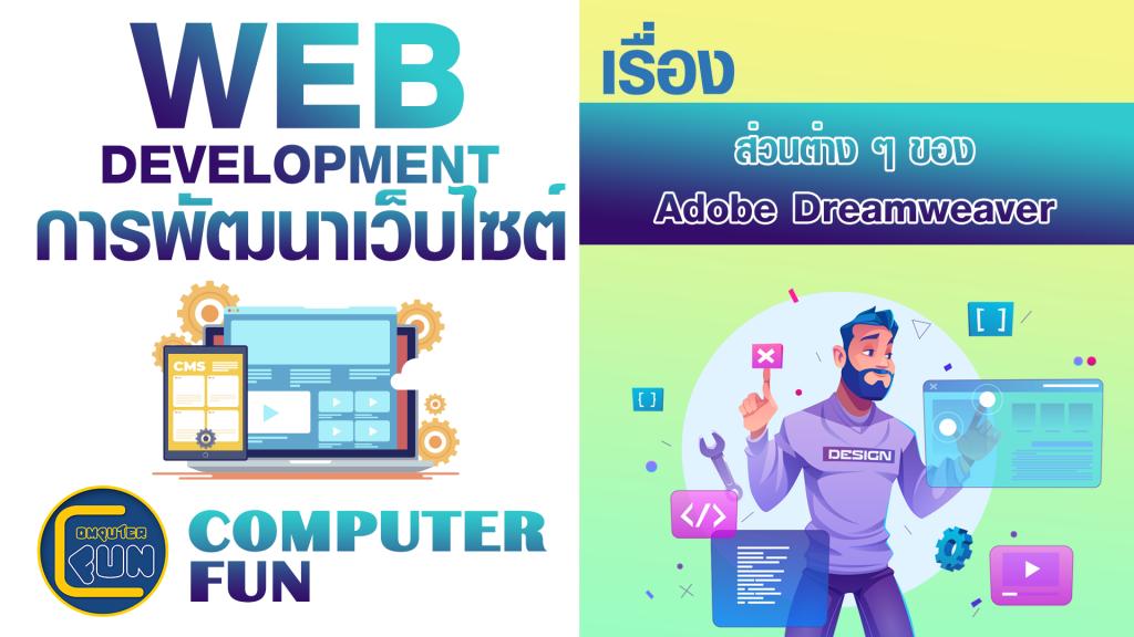 ส่วนต่าง ๆ ของ Adobe Dreamweaver