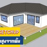 SketchUp การออกแบบบ้านสวนยกสูงจากพื้น