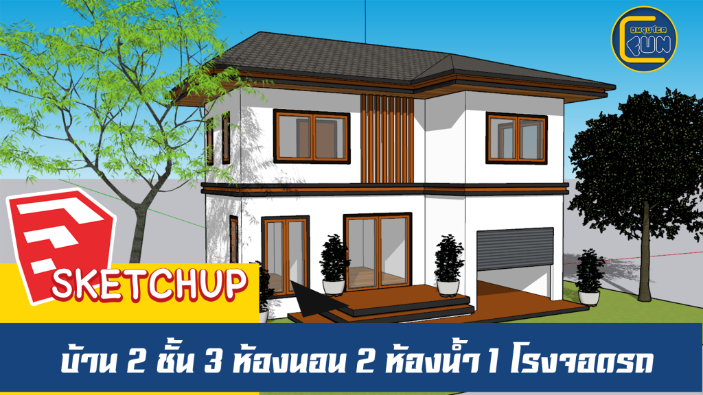 SketchUp การออกแบบบ้าน 2 ชั้น 3 ห้องนอน 2 ห้องน้ำ 1 โรงจอดรถ