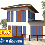 การออกแบบบ้าน 2 ชั้น 4 ห้องนอน SketchUp