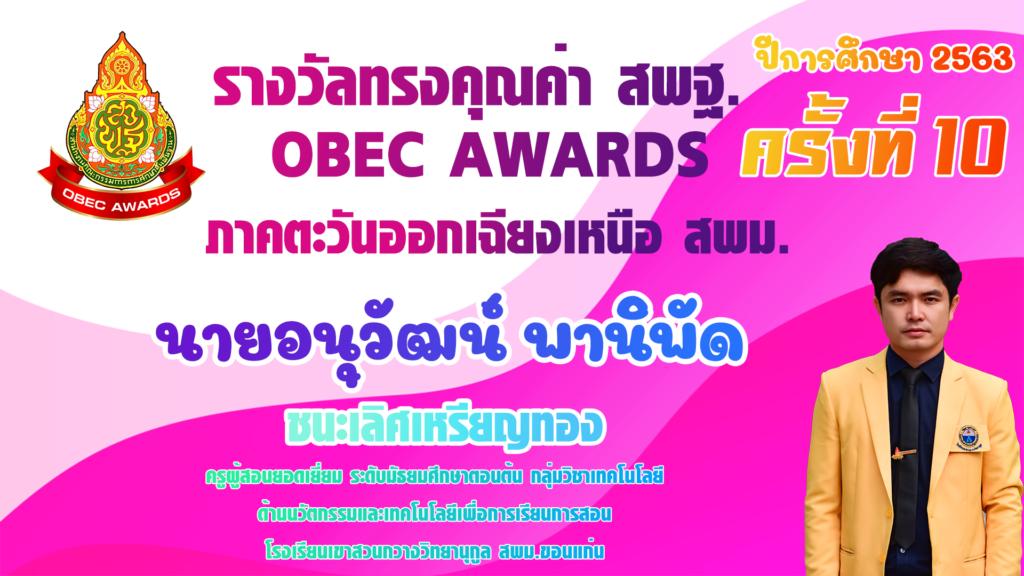 ได้รับรางวัลชนะเลิศเหรียญทอง OBEC AWARDS ครูผู้สอนยอดเยี่ยม ระดับมัธยมศึกษาตอนต้น กลุ่มวิชาเทคโนโลยี ด้านนวัตกรรมและเทคโนโลยีเพื่อการเรียนการสอน